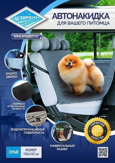 чехлы для перевозки собак «серый»