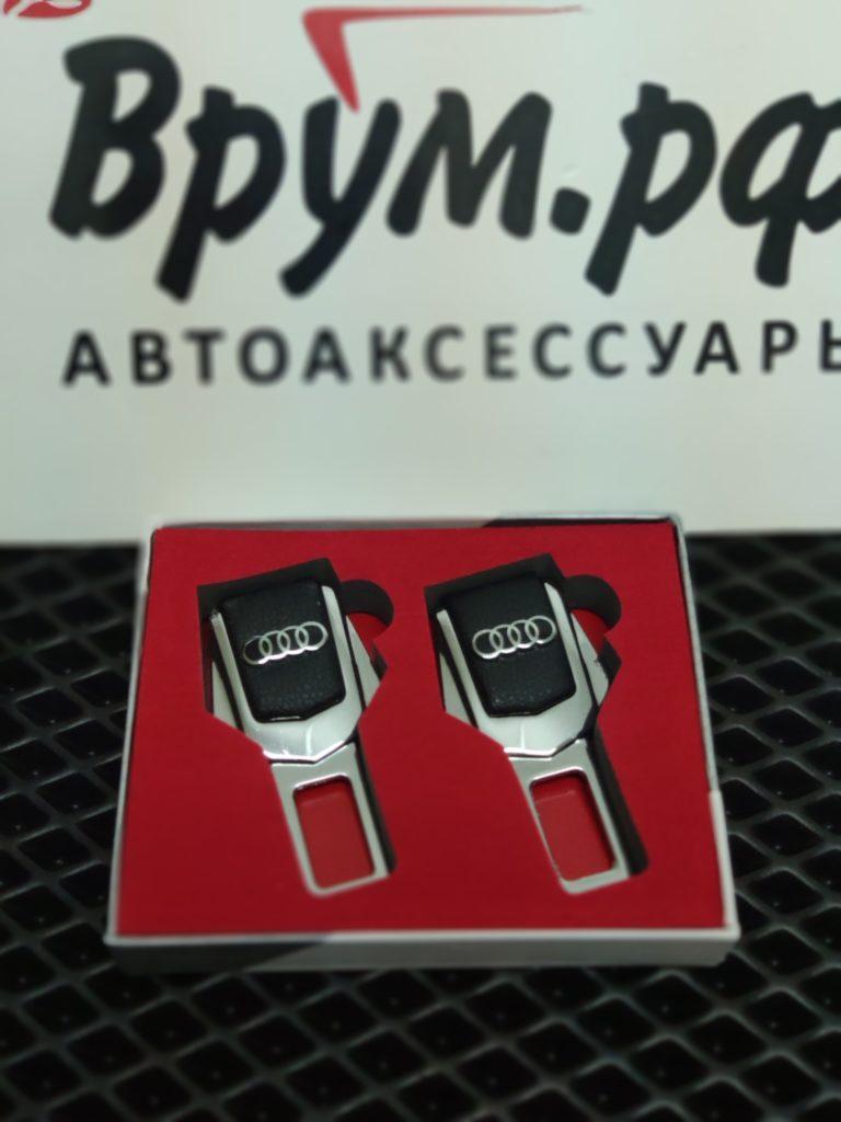 Заглушки замка для ремней безопасности в автомобиль с логотипом AUDI 2 шт