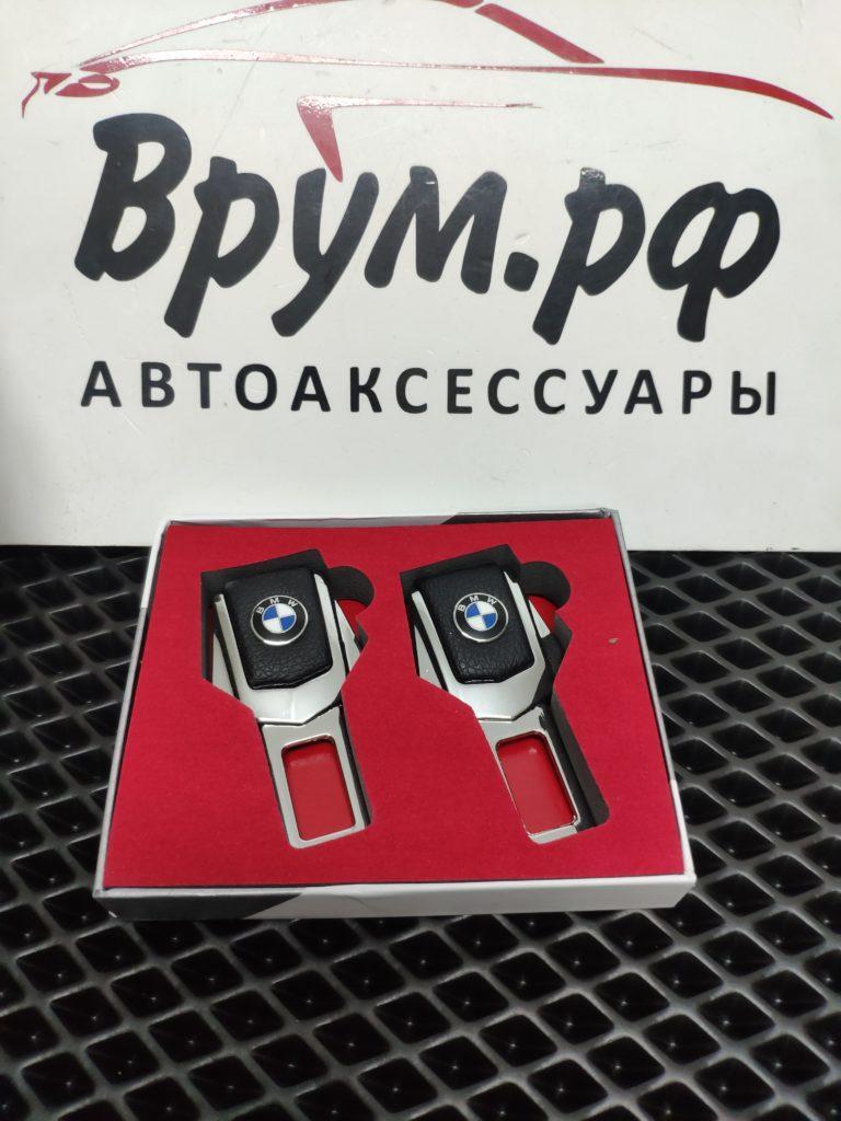 Заглушки замка для ремней безопасности в автомобиль с логотипом BMW 2 шт
