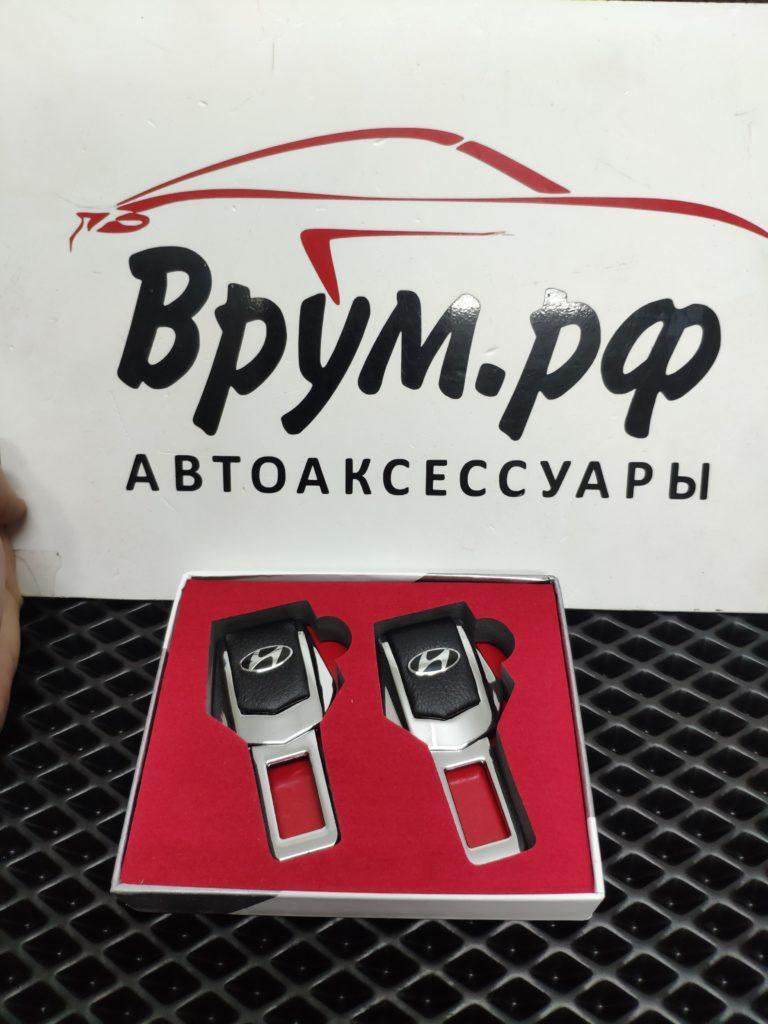 Заглушки замка для ремней безопасности в автомобиль с логотипом Hyundai 2 шт